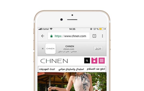 Smart Banner Arabic