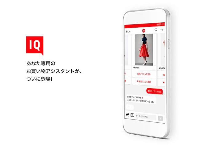 UNIQLO IQ app voice search example